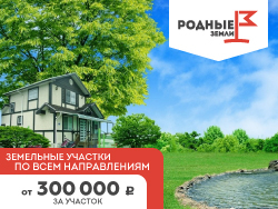 Продажа земельных участков в Подмосковье Более 60 поселков